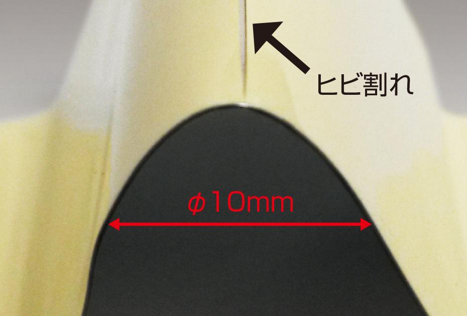 従来のフッ素樹脂塗料 φ10mm